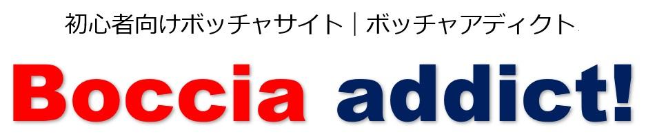 ボッチャアディクト ルール・ボール・ランプ紹介